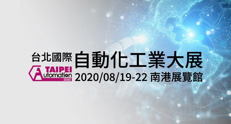 2020-taipei-automation