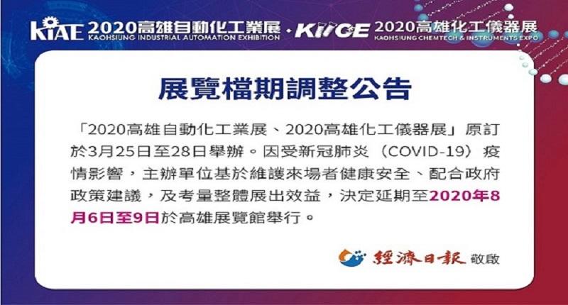 kiae2020-1